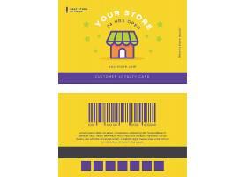 五颜六色的店铺会员卡模板_202