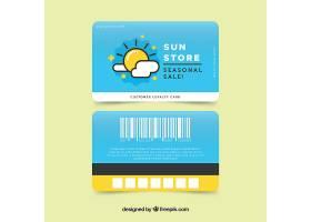 五颜六色的店铺会员卡模板_26418710101