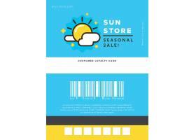 五颜六色的店铺会员卡模板_26418710102