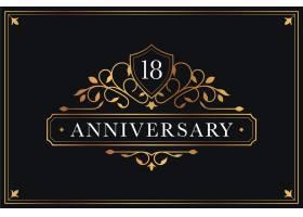 奢华18周年纪念标志模板_10631495