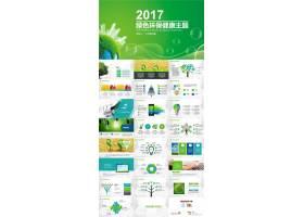 绿色环保ppt-002