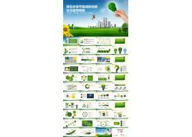 绿色环保ppt-001