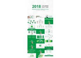 绿色环保ppt-003