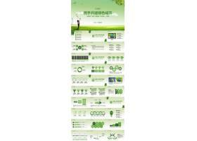 绿色环保ppt-004