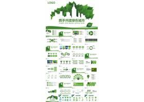 绿色环保ppt-005