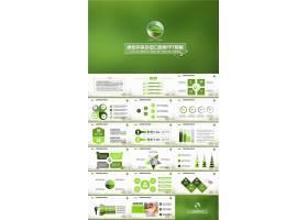 绿色环保ppt-007