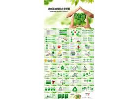 绿色环保ppt-009