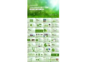 绿色环保ppt-010