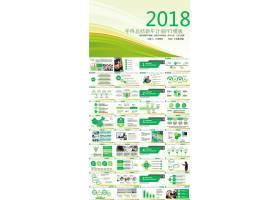 绿色环保ppt-011