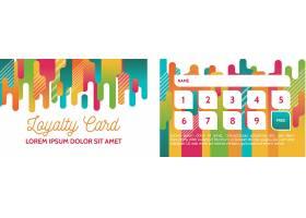 风格多彩的现代会员卡模板_2741642