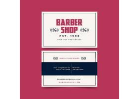 理发店的名片设计_672901402