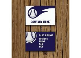 棒球名片设计_989890