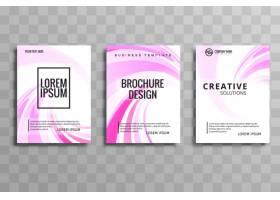 抽象创意粉色波浪宣传单设计_1749698