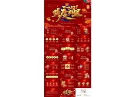 2021中国红欢度元旦牛年大吉通用ppt模板