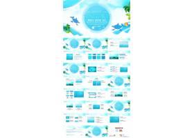 世界节水日倡导节水意识活动宣传ppt模板活动总结ppt,活动策划方