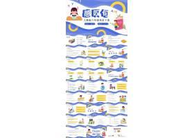 卡通插画风六年级英语公开课课件ppt模板杂志风ppt,ios风ppt,儿童