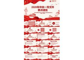 2020年中央一号文件要点速览ppt模板2017年工作总结ppt,双十一活