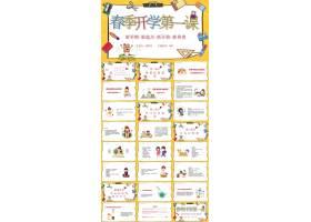 小学生春季开学第一课教学课件ppt模板