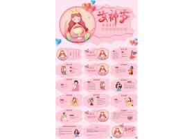 粉色温馨三八妇女节活动策划ppt模板活动宣传ppt,情人节活动策划p