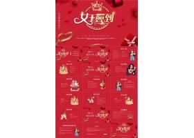 红色温馨三八妇女节活动策划ppt模板亲子活动ppt,活动计划ppt,活