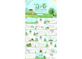 绿色小清新风二十四节气之立春节气介绍ppt模板环保绿色ppt,小清