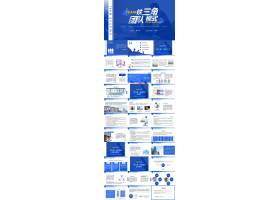 蓝色简约风公司企业文化建设ppt模板