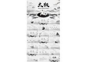 黑白水墨风太极中国风通用ppt模板