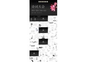 中国风典雅诗词大会教学课件ppt模板中国风古典ppt,小学语文教学