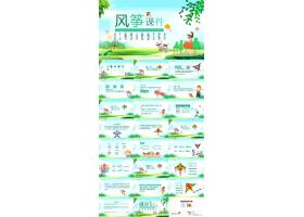 人教版小学语文三年级上册风筝教学课件ppt模板