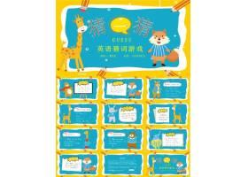 卡通儿童英语猜谜语游戏教学课件ppt模板