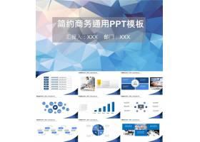 蓝色三角形简约商务通用ppt模板