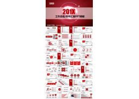 红白风格详细商务ppt模板