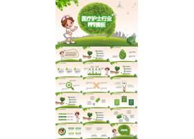 绿色医疗护士ppt模板