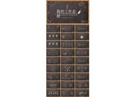 黑板风格商务ppt模板