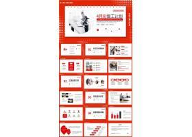 红色简约风公司4月份复工计划ppt模板