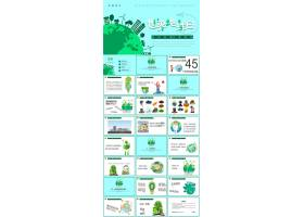 绿色环保风世界地球日宣传ppt模板活动宣传ppt,消防宣传ppt,品牌