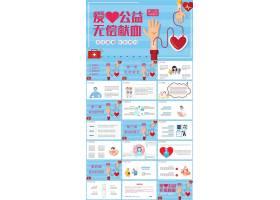 蓝色无偿献血爱心公益活动ppt模板活动展示ppt,活动策划ppt,公益