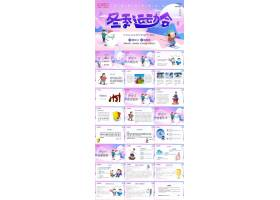 紫色卡通风校园冬季运动会活动策划ppt模板活动计划ppt,活动策划