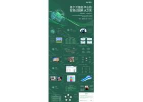 绿色环保智慧校园解决方案ppt模板智慧城市ppt,设计方案汇报ppt,