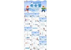 蓝色卡通可爱风儿童冬令营活动介绍ppt模板儿童活动ppt,自我介绍p