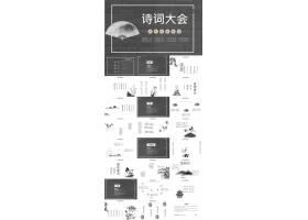 诗词大会中国风教学课件ppt模板