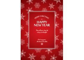 圣诞和新年贺卡长方形边框内有书法铭文_11527552