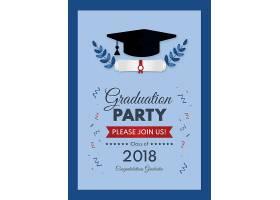 毕业邀请函模板_258788203