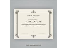 装饰证书模板_244940302