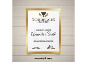 典雅的金色风格证书模板_327382103