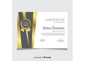 典雅的金色风格证书模板_327382703