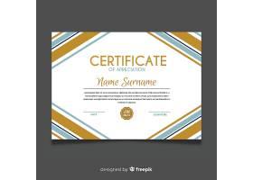 典雅的金色风格证书模板_327382803