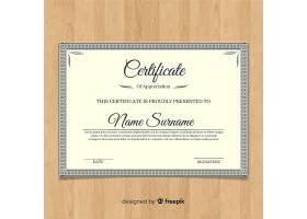 装饰性年份证书模板_3278790