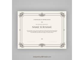 装饰证书模板_2449403