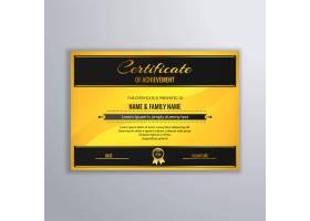 带有金色元素的黄色毕业证书_994648